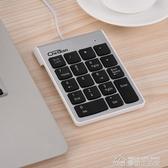 財務數字小鍵盤迷你外接數字鍵盤免切換USB介面密碼鍵盤 夢想生活家