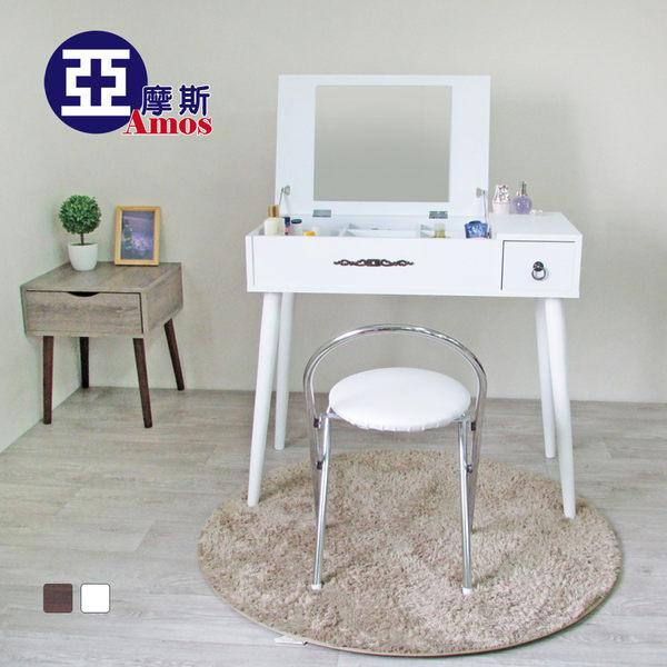 梳妝枱 化妝收納 【DAA010】日式掀鏡多格收納化妝桌 Amos