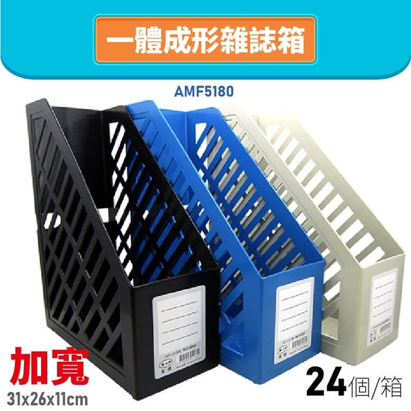 【量販24個】韋億 AMF5180 加寬一體成形雜誌箱 書架 公文架 雜誌架 雜誌箱 資料架 文具 1箱/24入