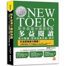 新多益滿分講師授課:全新制NEW TOEIC多益閱讀高分關鍵 狠準擬真試題 解析