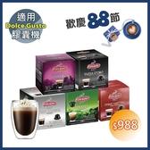 雀巢 Dolce Gusto 專用 88節 咖啡膠囊+雙層玻璃杯 特惠組 (DGY20-05)