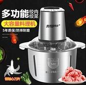 大容量絞肉機家用電動多功能小型絞肉餡剁辣椒碎菜餡攪蒜泥料理機