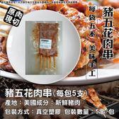 【海肉管家】台灣調味豬五花肉串X1包(5支/包 每包約250g±10%)