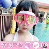 兒童泳鏡男童女童專業防水防霧高清游泳眼鏡小孩大框潛水游泳裝備 贝芙莉