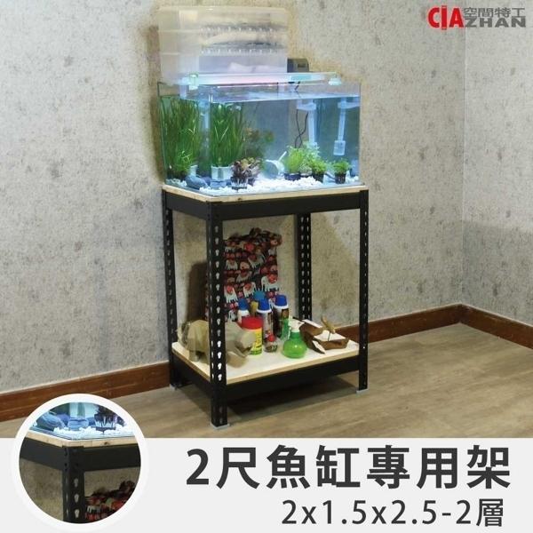魚缸架(2尺)水族架 水族底櫃 倉儲架 展示架 生態缸 濾水器 收納架 飼料架 FTB21525【空間特工】
