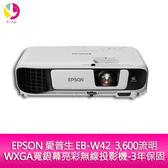 分期0利率 EPSON 愛普生 EB-W42 3,600流明WXGA寬銀幕亮彩無線投影機-公司貨 原廠3年保固