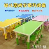 兒童桌椅 幼兒園桌椅兒童塑料桌椅早教培訓桌椅可升降桌椅桌椅 mks生活主義