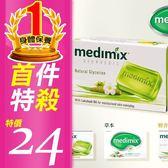 MEDIMIX 印度綠寶石皇室藥草浴 美肌皂125g 【PQ 美妝】AAA NPRO