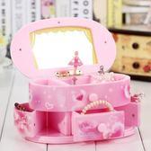 公主旋轉首飾八音盒創意芭蕾女孩兒童女生生日快樂禮物 WE2319『優童屋』