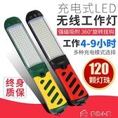 工作燈led充電工作燈檢修燈汽修燈帶強磁修車行燈應急燈LED維修燈戶外燈 多色小屋