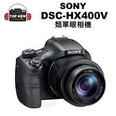 [贈全配] SONY 索尼 類單眼相機 DSC-HX400V HX400 類單眼 相機 遠拍 50倍變焦 翻轉螢幕 公司貨