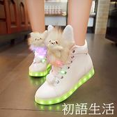 秋冬季高幫發光鞋女鞋底會發光的鞋子USB充電夜光鞋七彩熒光燈鞋 初語生活館