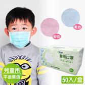 伯康醫用口罩 兒童平面素色50入/盒