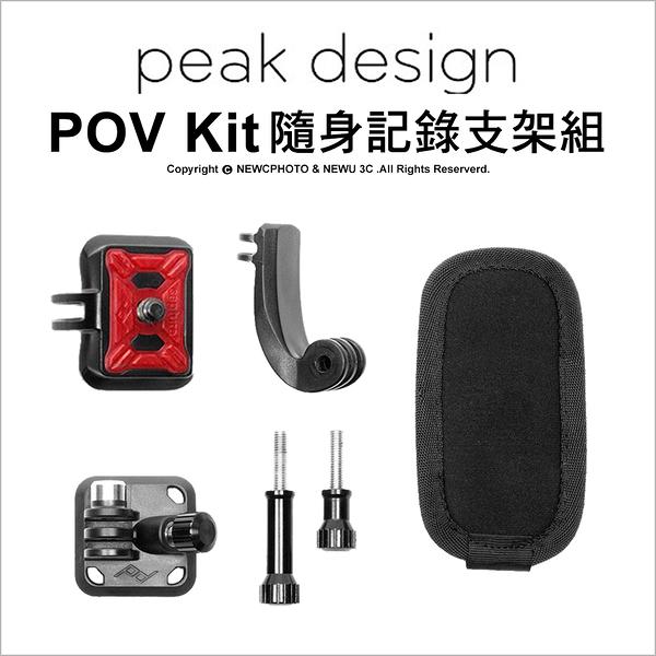 PEAK DESIGN Capture POV Kit 隨身記錄支架組 支架 GoPro 公司貨【可刷卡】薪創數位