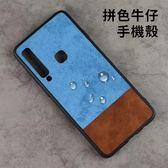 三星 Galaxy A7 A9 2018 手機殼 拼色牛仔 撞色 商務款 全包 防摔 保護殼 矽膠軟邊 防滑 外殼 保護套