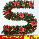 聖誕節裝飾品 圣誕節裝飾用品場景布置 2.8米圣誕藤條加密帶燈帶裝飾金紅花套餐-三山一舍