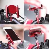 鋁合金手機導航支架摩托車機車山地車通用手機固定架騎行裝備 傾城小鋪