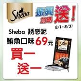 原廠授權商品*WANG* 日本Sheba 貓零食肉泥《誘惑泥》12gx4入/包 五款可選 貓適用