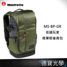 Manfrotto MS-BP-GR 街...