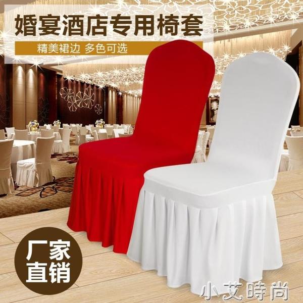 彈力椅套白色紅色連體凳子套罩酒店飯店宴會婚慶會議餐廳椅子套罩 小艾新品