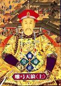 (二手書)雍正皇帝:雕弓天狼(上冊)