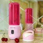 榨汁杯便攜充電式迷你學生全自動豆漿機小型宿舍水果蔬電動果汁機XY796 【男人與 】