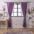 【訂製】客製化 窗簾 純色映像 寬45~100 高50~200cm 台灣製 單片 可水洗 厚底窗簾