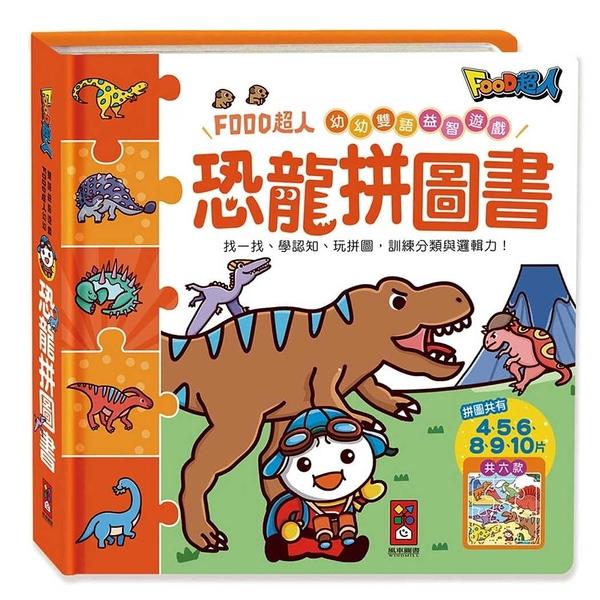 恐龍拼圖書:FOOD超人幼幼雙語益智遊戲【拼圖書】