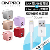 【marsfun火星樂】ONPRO 金屬色 雙USB UC-2P01 旅充頭+IOS Lightning 充電線 100cm 傳輸充電器組