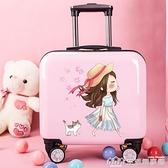 兒童拉桿箱公主行李箱定制Logo萬向輪16寸可愛卡通寶寶女孩旅行箱 NMS樂事館新品