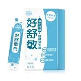 大漢酵素~好舒敏超酵益生菌2公克×14包/盒×3盒~特惠中~