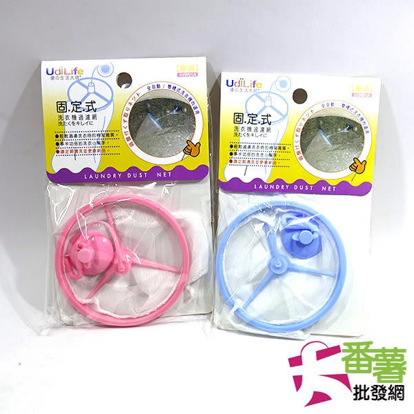 【UdiLife】生活大師 固定型 洗衣機過濾網 [21H2] - 大番薯批發網