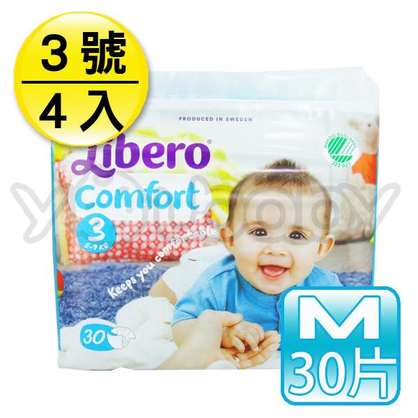 麗貝樂 Libero 全棉嬰兒紙尿褲/尿布 M 3號30片x4包 /黏貼型紙尿布