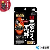 【海洋傳奇】【日本出貨】小林製藥 熟成黑大蒜 黑醋 105粒 35日份 日本必買