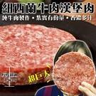 【海陸管家】紐西蘭牛肉漢堡肉X1片(200g±10%/片)