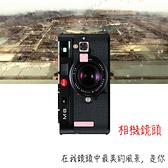 [ZC520TL 硬殼] ASUS ZenFone 3 Max 5.2吋 X008DB 手機殼 外殼 相機鏡頭