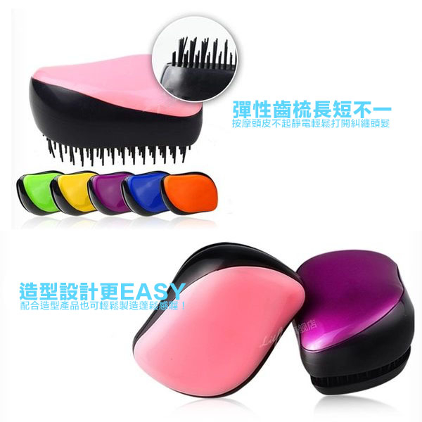 【現貨供應】韓國神奇魔法梳 護發梳 美發梳 按摩梳子 顏色隨機【H00483】