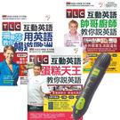 TLC互動英語系列套書(全3書)+ LivePen智慧點讀筆