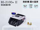 點鈔機大當家 BS-2100+II台幣/人民幣點驗鈔機加碼贈超商禮券