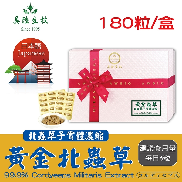JAPANESE-黃金北蟲草子實體濃縮膠囊【180粒/盒(禮盒)】美陸生技 AWBIO