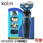 Kolin 歌林 高速浮動三刀頭刮鬍刀 KSH-DLRZ500 刮鬍刀 全機防潑水 USB充電 360度彈性貼面刀網 可傑