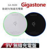 現貨 Gigastone GA-9600 急速快充 9V 無線充電盤 QC3.0高速輸入 輕薄設計僅6.5mm Wireless Charger
