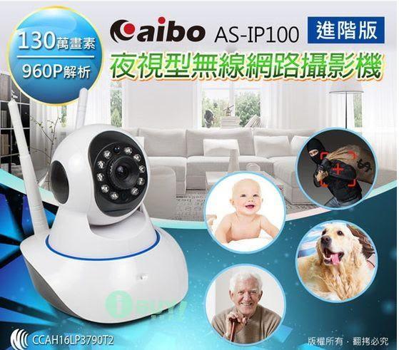 【鼎立資訊】無線ipcam aibo IP100進階 夜視型無線網路攝影機130萬/960P解析嬰兒監視器APP旋轉鏡頭