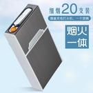 細菸20支整包裝菸盒鋁合金貼片帶USB充電打火機一體創意防風刻字