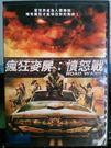挖寶二手片-M04-019-正版DVD*電影【瘋狂麥屍-憤怒戰】-克洛伊芳絲沃斯*柯爾帕克*約翰費里曼