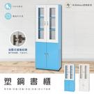 【米朵Miduo】塑鋼四門書櫃 防水塑鋼...