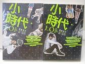 【書寶二手書T4/一般小說_HSY】小時帶1.0摺紙時代_上下合售_郭敬明