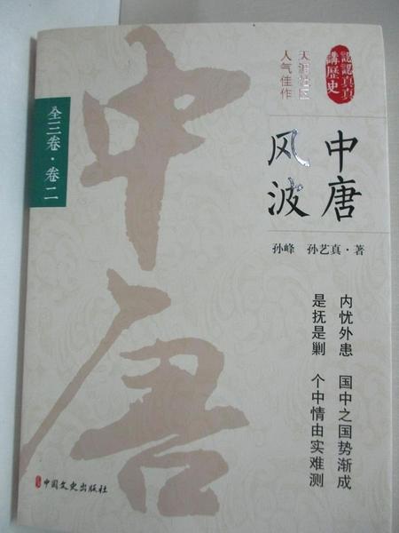 【書寶二手書T3/一般小說_EUJ】中唐風波(全三卷·卷二)_孫峰,孫藝真