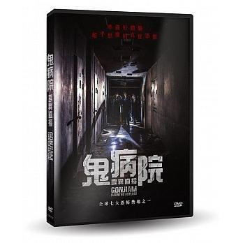 鬼病院 靈異直播 DVD Gonjiam Haunted Asylum 免運 (購潮8)