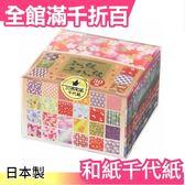 【和紙 30種360枚入】日本製 和紙千代紙 工藝色紙 書籤文具75x75特價【小福部屋】